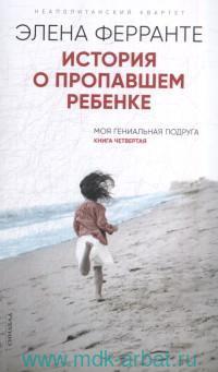 История о пропавшем ребенке. Моя гениальная подруга. Кн.4. Зрелость. Старость