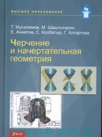 Черчение и начертательная геометрия : учебник
