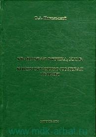 Квантовая физика, XXI в. Корпускулярно-полевая теория. Т.1. Основы корпускулярно-полевой теории