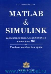 Matlab & Simulink : проектирование мехатронных систем на ПК