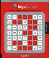 Logolounge 3 : 2000 работ, созданных ведущими дизайнерами мира