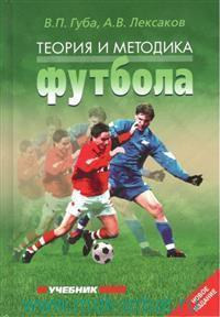 Теория и методика футбола : учебник