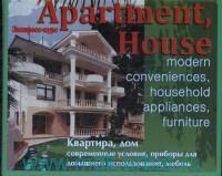 Квартира, дом. Современные условия, приборы для домашнего использования, мебель = Apartment, House. Modern Conveniences, Household Appliances, Furniture : экспресс-курс : часть А : набор цветных карто