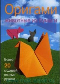 Оригами : Животные из бумаги : более 20 моделей своими руками