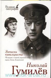 Записки кавалериста : мемуары о первой мировой войне