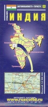 Индия : карта : М 1:2 900 000
