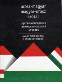 Русско-венгерский, венгерско-русский словарь : около 10000 слов и словосочетаний