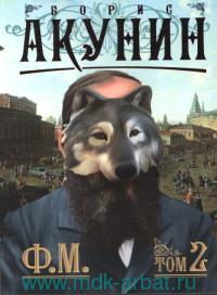 Ф. М. : роман. Т.2