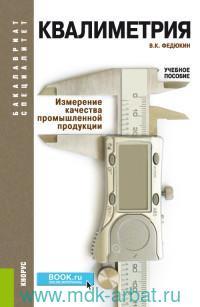 Квалиметрия. Измерение качества промышленной продукции : учебное пособие