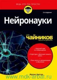 Нейронауки для чайников