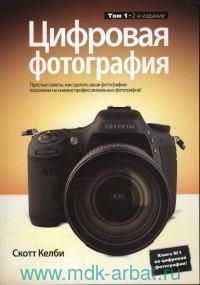 Цифровая фотография. Т.1