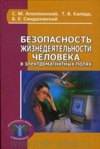 Безопасность жизнедеятельности человека в электромагнитных полях : учебное пособие для вузов