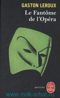 Le Fantome de I`Opera