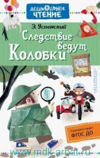 Следствие ведут Колобки : детективные повести