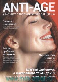 Anti-Age. Косметология и медицина. Осень-зима 2019/2020
