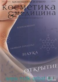 Косметика & медицина. №4, 2019 : научно-публицистический журнал