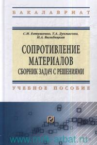 Сопротивление материалов : Сборник задач с решениями : учебное пособие