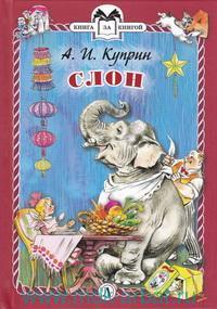Слон : рассказ