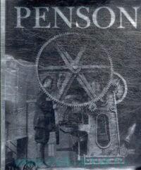 Max Penson = Макс Пенсон 1893-1959: Фотоархив Дины М.Ходжаевой