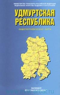 Удмуртская республика : общегеографическая карта : М 1:200 000