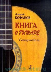 Книга о гитаре : самоучитель