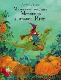 Маленькая колдунья Мерлинда и дракон Игорь : сказка : литературная обработка А. Гудковой