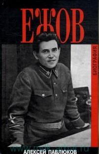 Ежов : биография