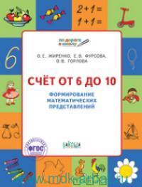 Счет от 6 до 10 : формирование математических представлений : тетрадь для занятий с детьми 5-7 лет