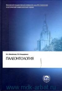Палеонтология : учебник