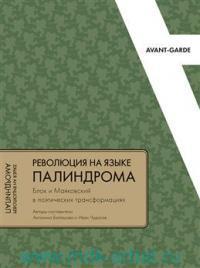 Революция на языке палиндрома : Блок и Маяковский в поэтических трансформациях