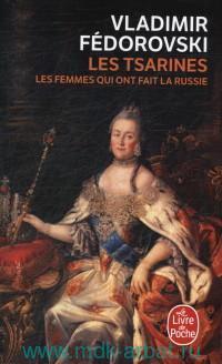 Les Tsarines : Les Femmes qui ont fait la Rusie