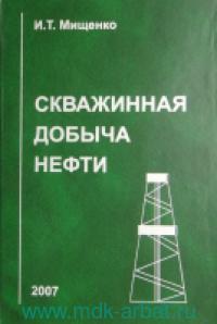 Скважинная добыча нефти : учебное пособие для вузов