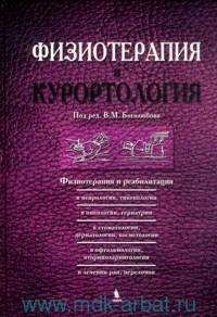 Физиотерапия и курортология. Кн.3. Физиотерапия и реабилитация в неврологии, гинекологии ; в онкологии, периатрии ; в стоматологии, дерматологии, косметологии ; в офтальмологии, отоларингологии