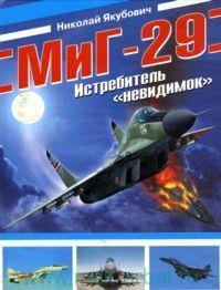 """Миг-29. Истребитель """"невидимок"""""""