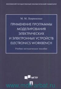 Применение программы моделирования элекрических и электронных устройств Electronics Workbench  : учебно-методическое пособие