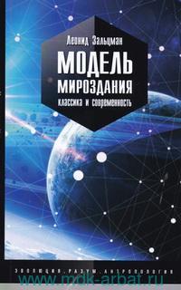Модель Мироздания : классика и современность