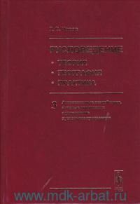 Русловедение : Теория, география, практика. Т.3. Антропогенные воздействия, опасные проявления и управление русловыми процессами