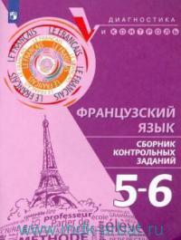 Французский язык : сборник контрольных заданий : 5-6-й классы : учебное пособие для общеобразовательных организаций (ФГОС)