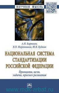 Национальная система стандартизации Российской Федерации. Принципы, цели, задачи, прогноз развития : монография