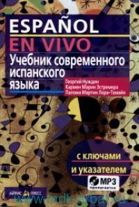 Учебник современного испанского языка с ключами и указателем = Espanol en Vivo