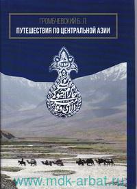Путешествия по Центральной Азии