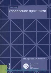 Управление проектами : учебное пособие