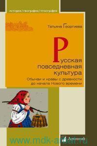 Русская повседневная культура : Обычаи и нравы с древности до начала Нового времени