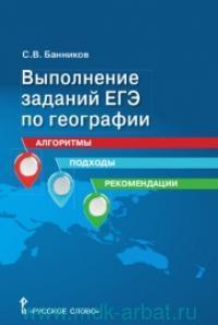 Выполнение заданий ЕГЭ по географии : алгоритмы, подходы, рекомендации : учебное пособие для 10-11-го классов общеобразоватлеьных организаций
