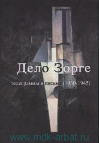 """""""Дело Зорге"""". Телеграммы и письма (1930-1945)"""