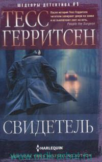 Свидетель : роман