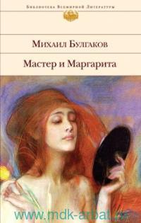 Мастер и Маргарита : сборник
