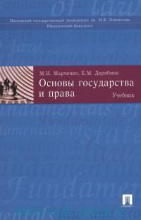 Основы государства и права : учебник