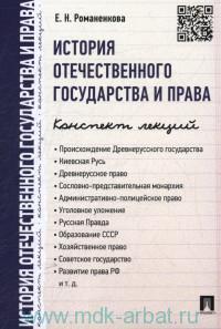 История отечественного государства и права : конспект лекций : учебное пособие