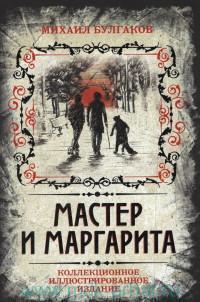 Мастер и Маргарита : коллекционное иллюстрированное издание